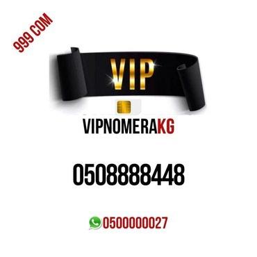 0508888448 🔥 в Бишкек