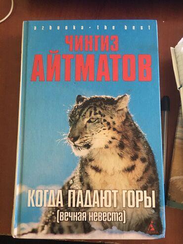 hobbi uvlechenie rabota в Кыргызстан: Книга Чынгыза Айтматова