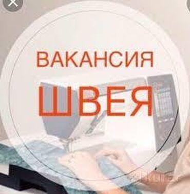 требуются уборщицы в Кыргызстан: Срочно требуются швеи!!!