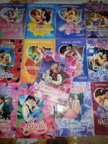 Женские романы в ассортименте