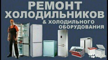 веб камера с микрофоном для компьютера купить в Кыргызстан: Ремонт | Холодильники, морозильные камеры | С гарантией, С выездом на дом