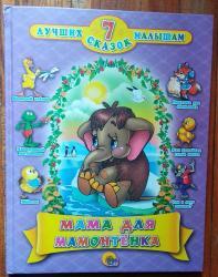 odejalo 200 210 в Кыргызстан: Продаю сборник 7 сказок, твердый переплет,размер 260 х 200 х 10