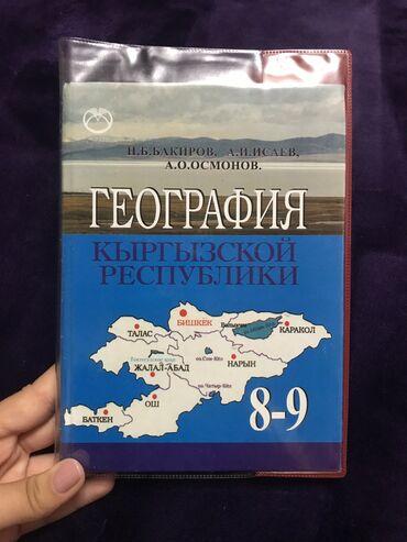 География 8-9-ый класс