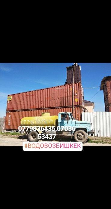 Услуги водовоза!!! 5 тонн по Бишкеку и в Бишкек