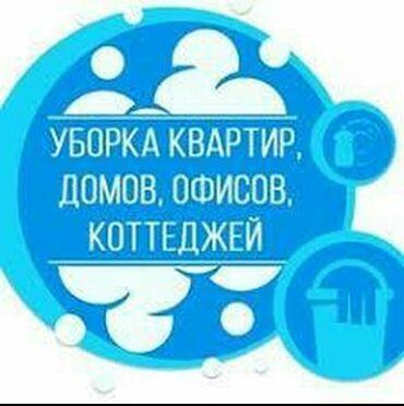 2 ком квартиры в бишкеке в Кыргызстан: УБЕРАЮ КВАРТИРЫ ПОДЪЕЗДЫ ДОМА ОФИСЫ КАТТЕДЖИ  БУДЕТ ЧИСТО