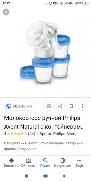 электронный молокоотсос в Кыргызстан: Молокоотсос ручной Avent