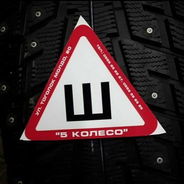 шины r13 в Кыргызстан: Шины!!!Новые!!! Зимние!!!ЕСТЬ ДЛЯ ШИПОВ!!!(можно зашиповать)Все