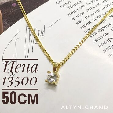 скупка золота 585 пробы в Кыргызстан: Тонкие цепочки с кулоном из красного и желтого золота. Золото 585 про