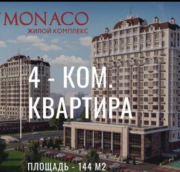 панельные дома в бишкеке в Кыргызстан: Продается квартира: 4 комнаты, 144 кв. м