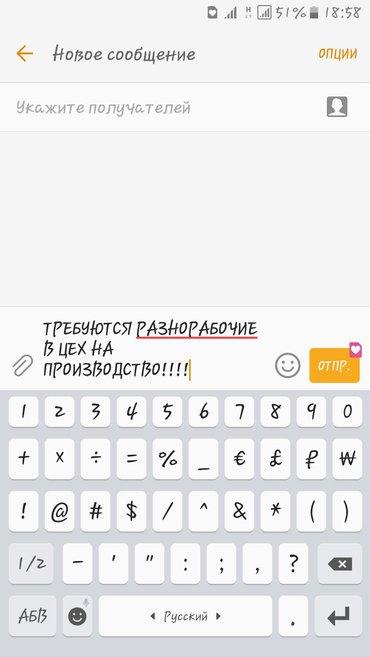 График: с пн по сб с 8:00 до 16:30. з/п от в Бишкек