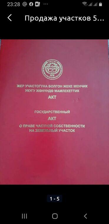 бытовая техника каракол в Кыргызстан: Продажа участков 4 соток Для строительства, Собственник, Красная книга