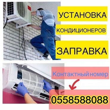 сколько стоит тэн на водонагреватель аристон в Кыргызстан: Ремонт | Кондиционеры | С гарантией, С выездом на дом