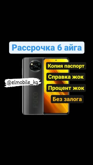 Новый Xiaomi Poco X3 128 ГБ Черный