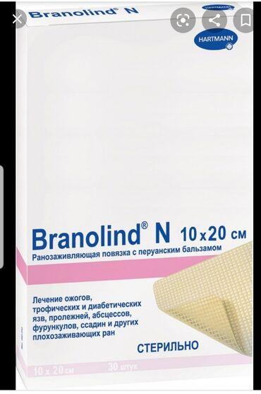 Продаю Branolind N 10×20 см Ранозаживляющая повязка с перуанским бальз