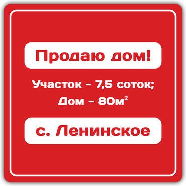 механизмы для ворот в Кыргызстан: Продам Дом 80 кв. м, 3 комнаты