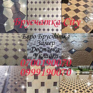 Ремонт и строительство - Бишкек: Брусчатка, тротуарная плитка   Бордюры, Водоотводы, лотки   Гарантия, Бесплатный выезд, Бесплатная доставка