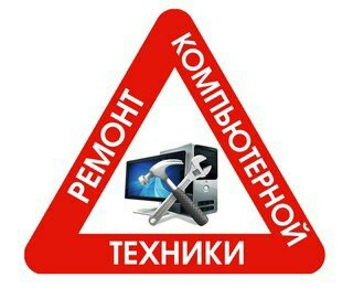 Ремонт Компьютеров. Выезд бесплатный! Восстановление данных, Восстанов в Бишкек
