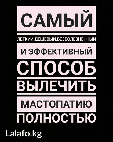 ☘Пластыри от мастопатии. В результате в Бишкек