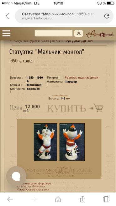 Антиквариат!!!!!!! Мальчик монгол!!!! 1950 годы!!!!! в Бишкек
