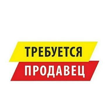 Визион групп ош - Кыргызстан: Сатуучу консультант. Təcrübəli. 6/1