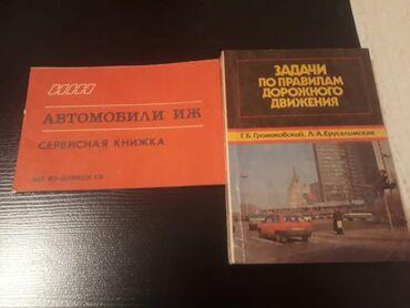 Задачи по правилам дорожного движения и Сервисная книжка автомобилей