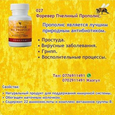витамин прополис в Кыргызстан: Алоэ прополис ичтеги курттарды паразит вирустарды тазалайт