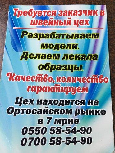 Пошив одежды - Кыргызстан: Требуется заказчик разрабатываем модели делаем Лекала