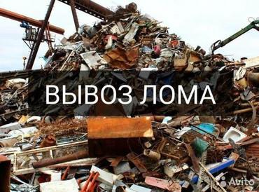 Куплю черный металл самовывоз демонтаж звоните обсудим. в Бишкек