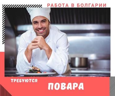 Работа повар в Болгарии Опыт работы 1 год. Зарплата 1 класс -от 510