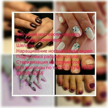 Индивидуальное обучение на нейл мастера ,  все виды маникюра и педикюр в Бишкек