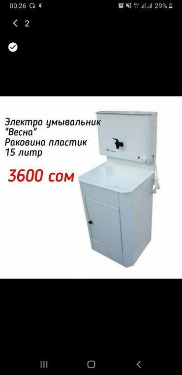 Умывальник с подогревом 15 литр раковина пластик -3600 сом15 литр