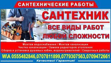 Расценки на монтаж отопления в бишкеке - Кыргызстан: Сантехник | Установка ванн | Больше 6 лет опыта