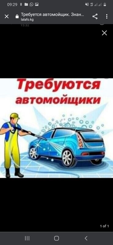 Требуются автомойщики с опытом
