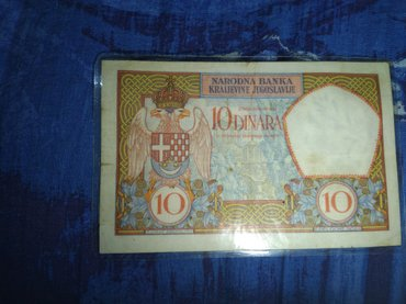 10 динара 1929 схс - Bujanovac