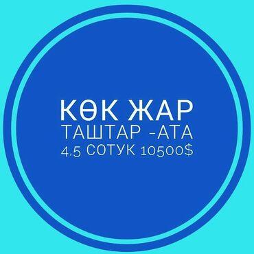 uchastok malaja dolina в Кыргызстан: Продам 5 соток Строительство