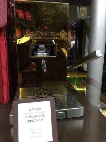 Кофемашины La Piccolo (Италия) в Бишкек