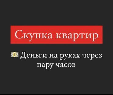 купить кв в бишкеке in Кыргызстан   ПРОДАЖА КВАРТИР: 1 комната, 55 кв. м, Без мебели