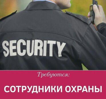супермаркет фрунзе бишкек в Кыргызстан: Требуются сотрудники СБ в охранное агентство:для охраны супермаркета