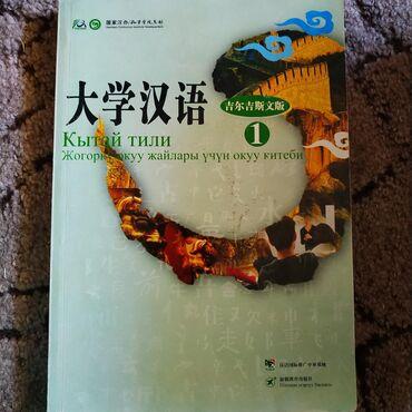dvd r диск в Кыргызстан: Китайский для начинающих,с DVD диском