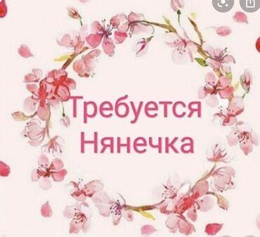 alfa romeo gtv 18 mt в Кыргызстан: Няня, плюс помощник по дому с проживанием.! Пишите и отправляйте