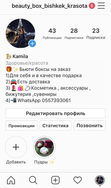 Бьюти боксы Косметика Аксессуары, Бижутерия Духи Сувениры на з