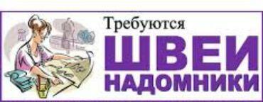 прием макулатуры бишкек адреса в Кыргызстан: Треб швеи. Надомники. В бишкеке и по регионам.Доставка кроя.Шьем