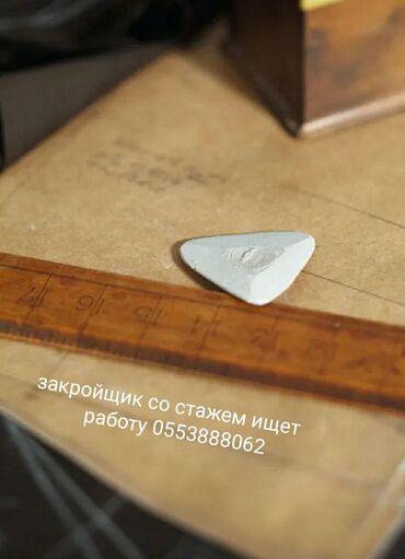 palto shikarnoe в Кыргызстан: Закройщик. Больше 6 лет опыта