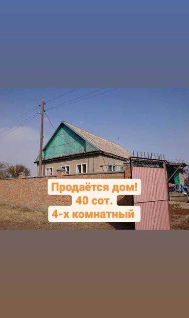 Дома - Бишкек: Продам Дом 72 кв. м, 4 комнаты