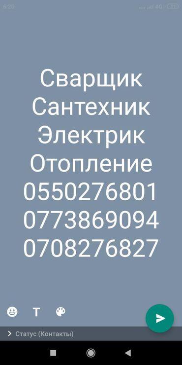 umyvalnik i unitaz в Кыргызстан: Сантехник | Установка унитазов, Монтаж водопровода, Установка раковин | Стаж Больше 6 лет опыта