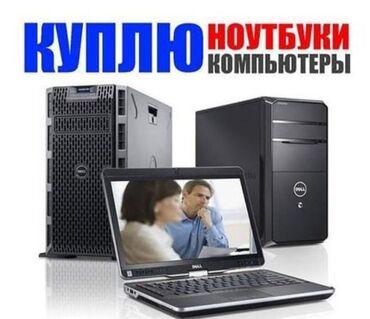 Скупка компьютеров.Скупка ноутбуков.Скупка мониторов.Скупка