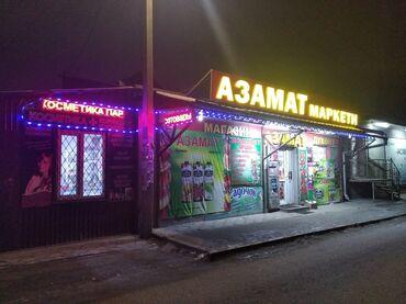 Шпионская видеокамера - Кыргызстан: Продается мини маркет со всеми товароми со складом в подвале+дом, у