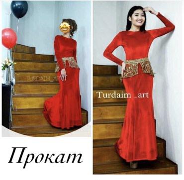 Вечернее бархатное платье, со сьемной в Бишкек