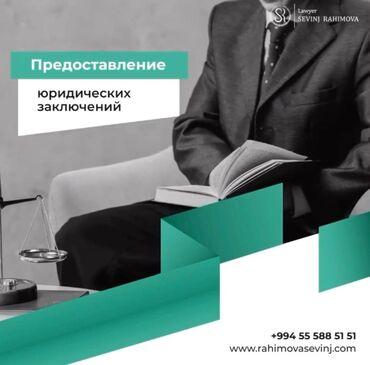 проведение свадеб в Азербайджан: Предоставление юридических заключенийПри составлении юридического