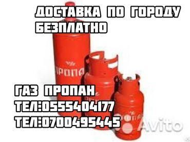 лалафо телефон бишкек в Кыргызстан: Газ пропан по городу Бишкек безплатно. Номер телефона